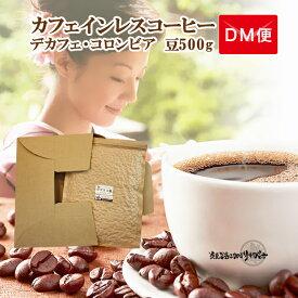 カフェインレス コーヒーデカフェ コロンビア500g(50杯分)メール便ギリギリの豆500gが入っています。【豆のまま限定】【日時指定不可】【送料無料】