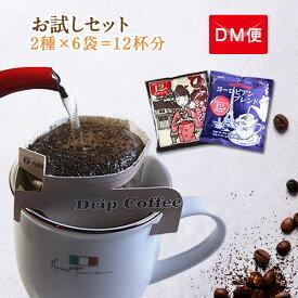 ドリップコーヒー 送料無料12杯分お試しセット【全国送料無料 日時指定不可】