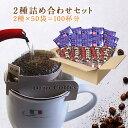 ドリップコーヒー 2種詰め合わせお得セット 飲み比べ コーヒー ドリップバッグ
