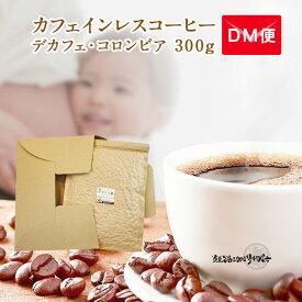 新しくなったチャック付き大袋にはカフェインレスコーヒー・デカフェコロンビア 300gが入っています!【日時指定不可】【送料無料】