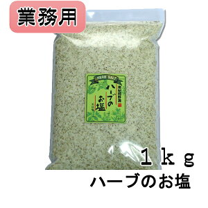 ハーブのお塩 【1kg】【業務用】【天然塩】【料理塩】【調味料】【天日塩】【海塩】