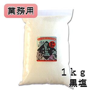 こだわりの黒塩 【1kg】【業務用】【天然塩】【料理塩】【調味料】【天日塩】【海塩】
