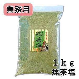 抹茶塩 【1kg】【業務用】【天然塩】【料理塩】【調味料】【天日塩】【海塩】