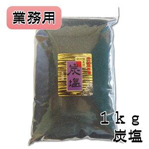 炭塩 【1kg】【業務用】【天然塩】【料理塩】【調味料】【天日塩】【海塩】