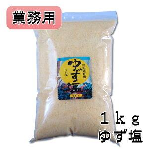 ゆず塩 【1kg】【業務用】【天然塩】【料理塩】【調味料】【天日塩】【海塩】