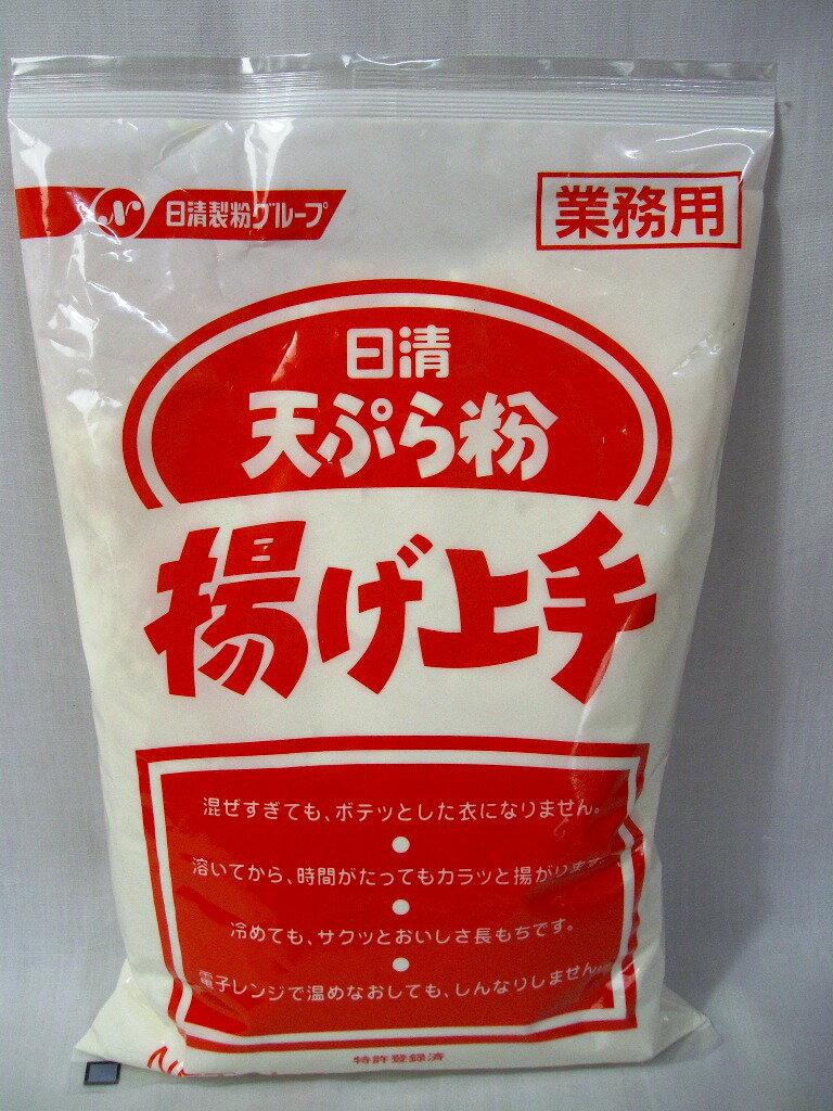 日清 天ぷら粉 揚げ上手 1kg 業務用
