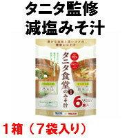 タニタ食堂監修シリーズ ・減塩みそ汁(めかぶと小葱・きんぴら風)1箱(7袋入り)
