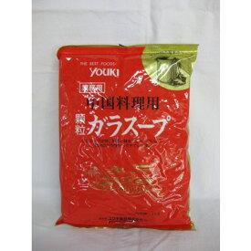 ユウキ ガラスープ 業務用 1kg 中華スープ