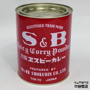 S&B エスビー カレー粉 400g 缶 特製 ヱスビー カレー 業務用 赤缶