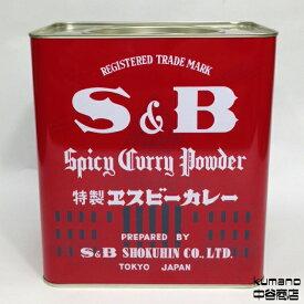 【送料無料】S&B エスビー カレー粉 2kg 特製 ヱスビー カレー 業務用 赤缶