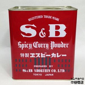 S&B エスビー カレー粉 2kg 特製 ヱスビー カレー 業務用 赤缶