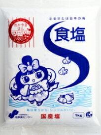 【送料無料】塩事業センター 食塩 1kg 24袋