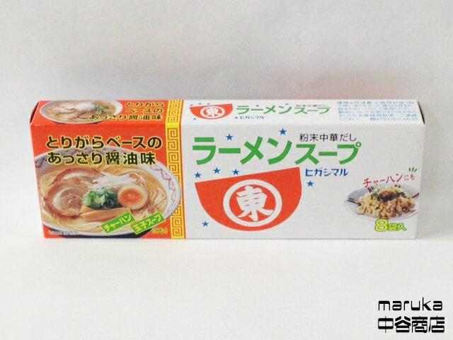 ヒガシマル ラーメンスープ(粉末中華だし)8袋入り