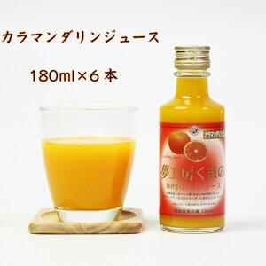 夢工房くまの みかんジュース 100% カラマンダリン 180ml 6本 瓶 化粧箱入り 熨斗 包装 無料