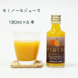 夢工房くまの みかんジュース 100% セミノール180ml 6本 瓶 化粧箱入り 熨斗 包装 無料