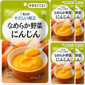 QP キユーピー やさしい献立 なめらか野菜 にんじん 75g×6袋 介護食