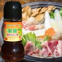 【10%OFF】くまの中谷商店 新姫味付けポン酢 220ml