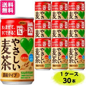 サントリー GREEN DAKARA グリーンダカラ やさしい麦茶 濃縮 180g 缶 30本