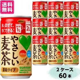 サントリー GREEN DAKARA グリーンダカラ やさしい麦茶 濃縮 180g 缶 60本 (30本×2箱)