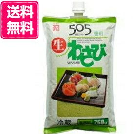 【冷凍】カネク 505 生わさび 業務用 750g 8袋