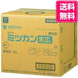 ミツカン 醸造酢 末広 20L 業務用 蛇口(コック付き)