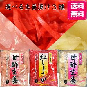 国内加工品 紅生姜/甘酢生姜/甘酢生姜無着色 選べる10kgセット みやまえ 業務用