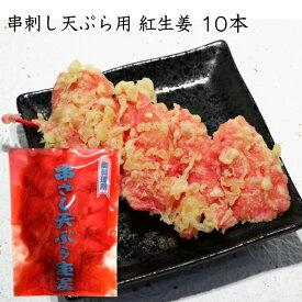 みやまえ 天ぷら生姜 串付き 10本 調理用