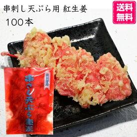 みやまえ 天ぷら生姜 串付き 100本 (10本×10袋) 調理用