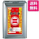 昭和産業 白絞油 一斗缶 16.5kg 油 業務用