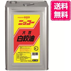 日清オイリオ ニッコー 大豆 白絞油 一斗缶 16.5kg 油 業務用