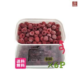 【冷凍】ボワロン 業務用 フランボワーズ 木苺 ラズベリー ホール 3000g (500g×6パック)