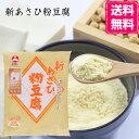 .【送料無料】 旭松 新あさひ 粉豆腐 160g 10個 こうや豆腐 粉 メーカーオリジナルレシピ同梱可能!
