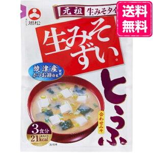 【送料無料】【1ケース】 旭松 生みそずい 合わせ とうふ 3食入×60個 袋入り