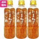 .【送料無料】 徳島産業 たっぷり玉ねぎポン酢 400ml 3本セット