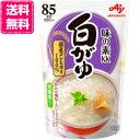 【送料無料】【6ケース】 味の素 おかゆ レトルト 白がゆ 250g 54個 (9個×6箱)
