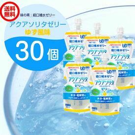 味の素 アクアソリタ ゼリー ゆず 130g 30個 経口補水ゼリー