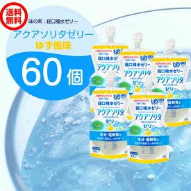 味の素 アクアソリタ ゼリー ゆず 130g 60個 (30個×2箱) 経口補水ゼリー