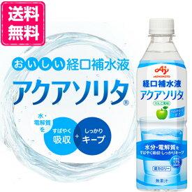 味の素 アクアソリタ 500ml 24本 経口補水液