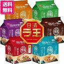 【1ケース】 日清 ラ王 袋麺 6種(味噌・醤油・豚骨・担々麺・柚子しお・豚骨醤油)×5食 食べ比べ 30食セット 送料無料