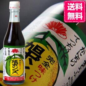 .【送料無料】【1ケース】 旭ポンズ 360ml 20本 瓶 旭ポン酢 【入荷待ち】