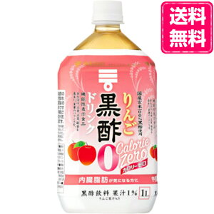 【送料無料】【2ケース】 ミツカン りんご黒酢 カロリーゼロ 1L 12本 (6本×2箱)
