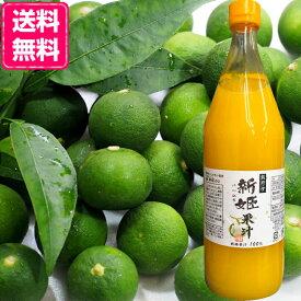 熊野市ふるさと公社 新姫 果汁100% 900ml 生搾り 瓶
