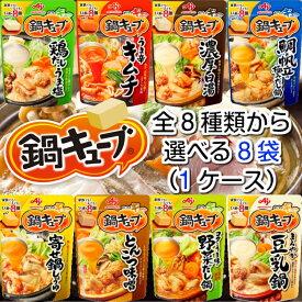 【送料無料】【1ケース分】味の素 鍋キューブ 選べる 8袋セット(8人前×8袋)
