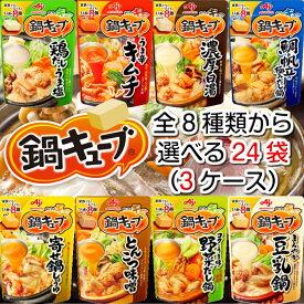 【送料無料】【3ケース分】味の素 鍋キューブ 鍋の素 選べる24袋セット(8人前×24袋)3袋単位選択