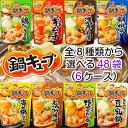 【送料無料】【6ケース分】 味の素 鍋キューブ 選べる48袋セット(8人前×48袋)8袋単位選択