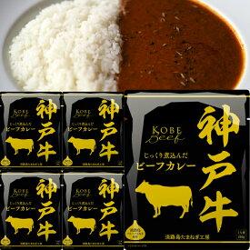 響 神戸牛 国産 レトルトカレー 160g 5袋
