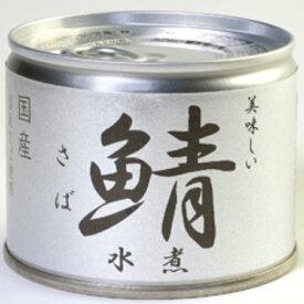 .【送料無料】【1ケース】 伊藤食品 美味しい 鯖 水煮 190g 24個 サバ缶