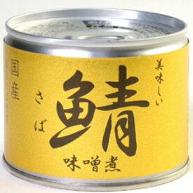 【月間優良ショップ】伊藤食品 美味しい 鯖 味噌煮 190g 24個 サバ缶