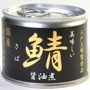 【送料無料】【1ケース】 伊藤食品 美味しい 鯖 醤油煮 190g 24個 サバ缶