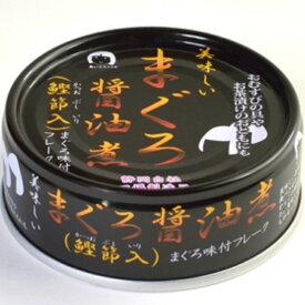 伊藤食品 美味しい まぐろ醤油煮 鰹節入 70g 24個 缶
